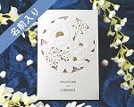 結婚式招待状(手作りキット) パルタージュA【Name on Card タイプ】