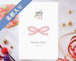 結婚式招待状(手作りキット) 寿【Name on Card タイプ】