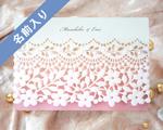 結婚式招待状(手作りキット) フィーユA【Name on Card タイプ】
