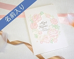 結婚式招待状(手作りキット) シンシア(Pink)【Name on Card タイプ】