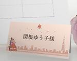 席札 ハーモニー(東京ベイエリア)(12名セット)