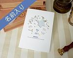 結婚式招待状(印刷込み) ネスレA【Name on Card タイプ】